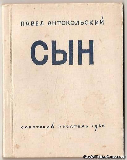 Книга далеко это было где-то - итог нашей многолетней работы с литературными архивами пг антокольского