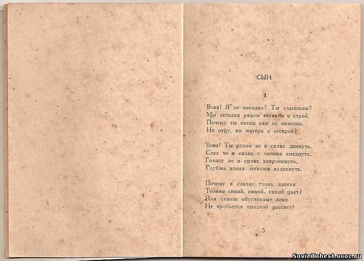 On this slide you can see: павел антокольский (1896-1978)поэма сын (1942)сын, лейтенант вадим антокольский