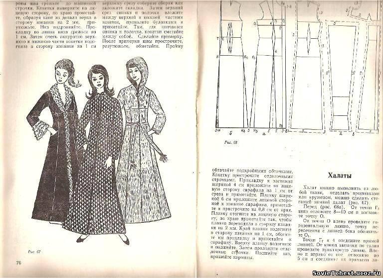Г К Волевич Одежда Для Полных Женщин