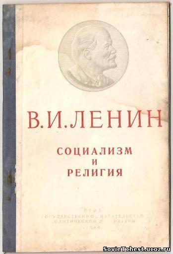 «СОЦИАЛИЗМ И РЕЛИГИЯ» Ленин В.И.