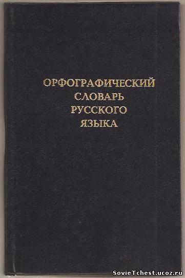Орфографический Словарь Русского Языка Онлайн Проверить Слово
