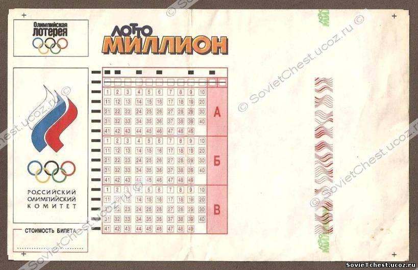 Как оформить лотерейные билеты