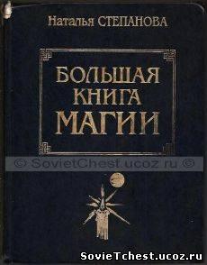 Черная Магия Степановой