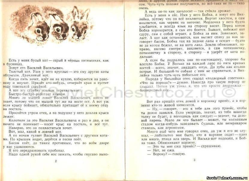 1901 - 1965. Васька, Бобка и крольчиха Рассказ Серия: Мои первые книжки. .