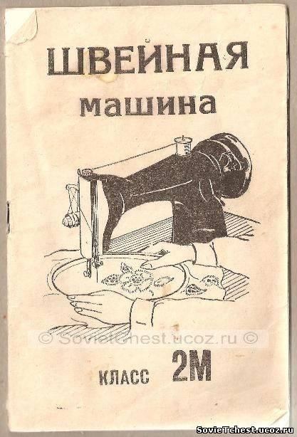 Инструкция Старая Швейная Машинка