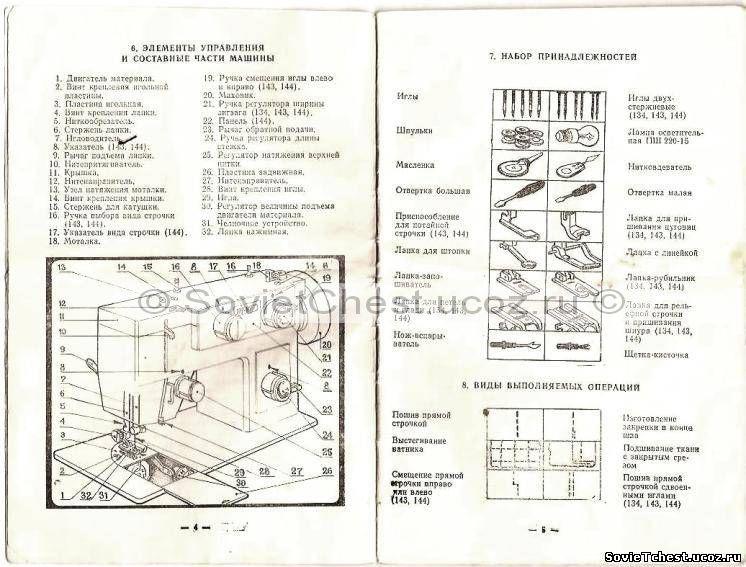 Инструкция По Ремонту Швейных Машин Comfort 15