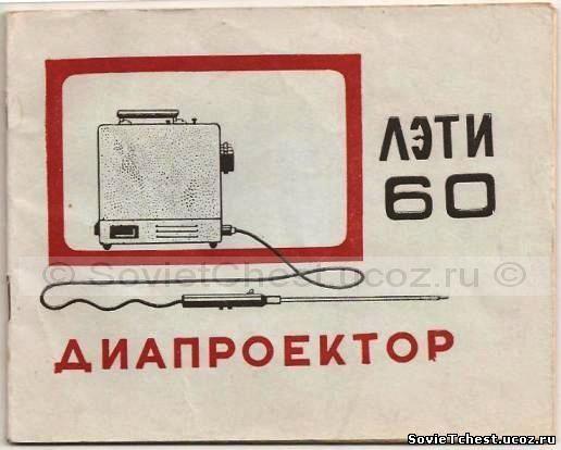 Диапроектор ЛЭТИ-60